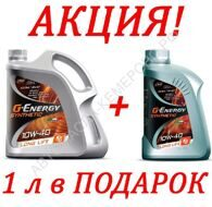 G-Energy  10w-40 Synthetic Long Life  АКЦИЯ  4л +1л.  масло моторное